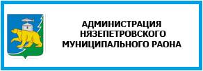 Администрация Нязепетровского муниципального района