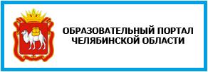 Образовательный портал Челябинской области