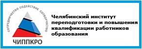 Челябинский институт переподготовки и повышения квалификации работников образования
