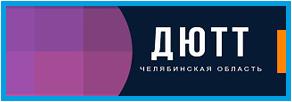 Дом юношесского технического творчества Челябинск