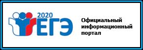 Официальный информационный портал ЕГЭ - 2020