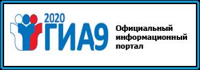 Официальный информационный портал ГИА9 - 2020
