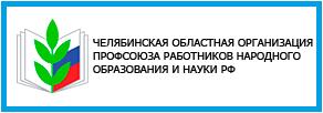 Челябинская областная организация Профсоюза работников народного образования и науки РФ
